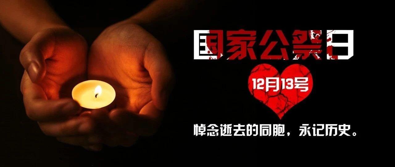 【国家公祭日】历史可以原谅,但不可忘却!