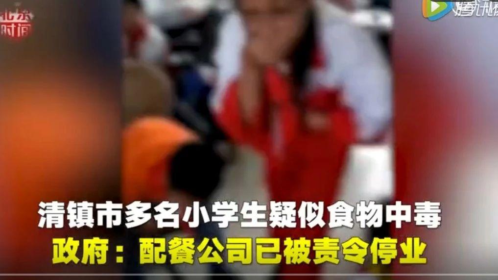 """贵州清镇""""学生餐""""事件引发思考,谁来保障孩子的食品安全?"""