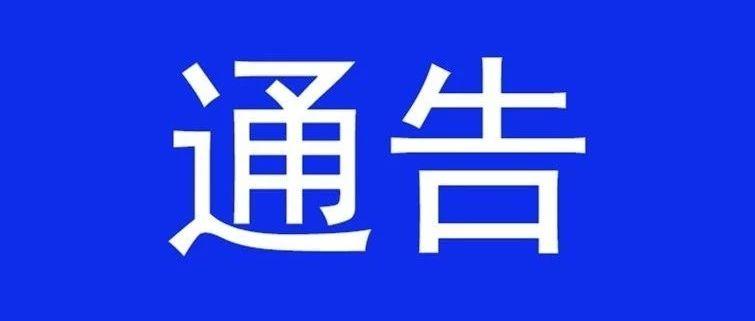 南溪公安关于公开征集李朴等人违法犯罪线索的通告