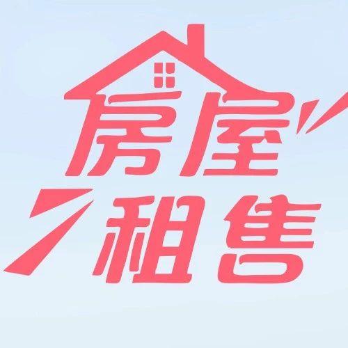 【房屋】最新三日房屋信息,租房,卖房,二手房~