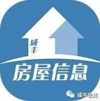 一周房屋、门面转让、二手房屋、房屋出租信息汇总