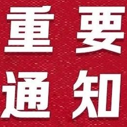 刚刚!广饶城区今冬供暖收费标准公布!