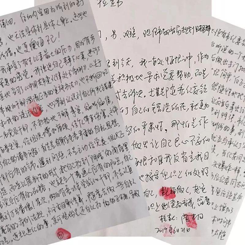 【悔与悟】东营一主任科员的检查书