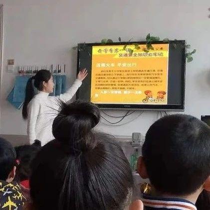 """稻庄镇西水幼儿园进行""""开学安全第一课""""集体教育活动"""