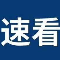 广饶法院执行悬赏公告