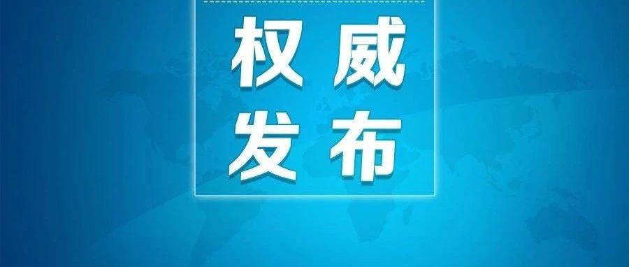 燕景广(正处级)被提起公诉!