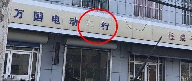 【跟踪报道】新换牌字体掉落,大码头镇这项工程质量引质疑!