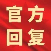 官方回�停�V��x�张��l市�鲂l生差���}!