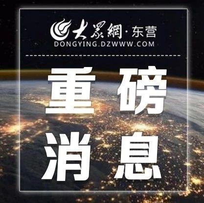 好消息!广饶一幼儿园建设项目被列入东营2019民生实事!