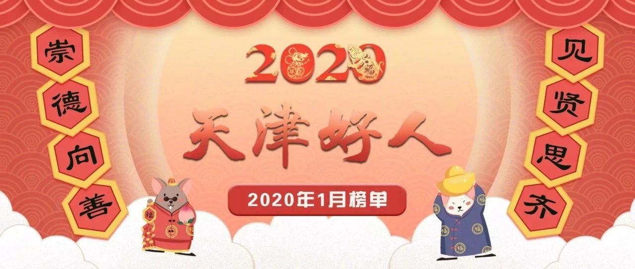 """�I海新�^3人�s登2020年1月""""天津好人榜"""""""