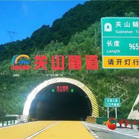 关山隧道明日通车试运营,平凉到天水高速公路全线通车!