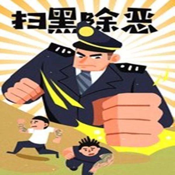 """澳门威尼斯人游戏网址:公开通报9名党员干部充当黑恶势力""""保护伞"""",严惩不贷!"""