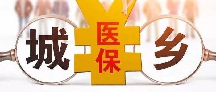速看!甘�C省城�l居民�t保�U�M�r�g延�L至2020年3月31日