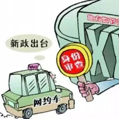 天水市颁发首家网约车经营许可证