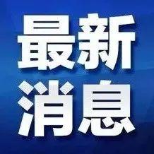 检察机关依法对甘肃省原副省长宋亮涉嫌受贿案提起公诉