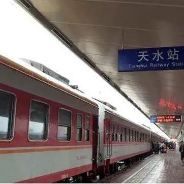注意!天水东去普通列车继续停运!