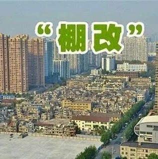 官方答复:市第一人民医院家属院、刘家庄棚改项目最新进展