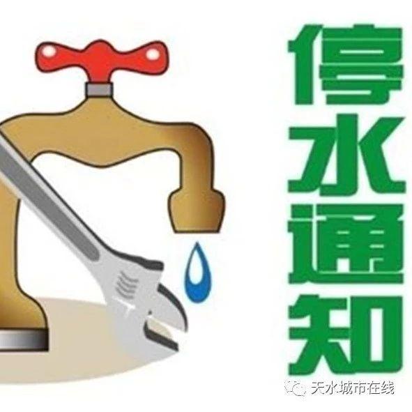 10月22日8时至23日8时这些地方要停水,请提前蓄水!