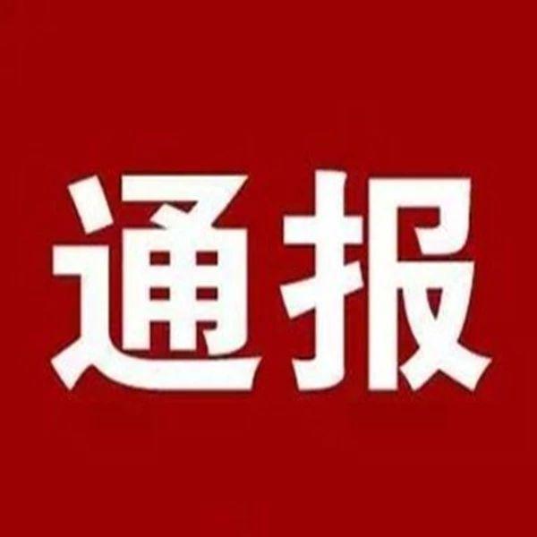 中纪委通报12起中秋国庆期间违反中央八项规定精神问题典型案例,涉及甘肃一起