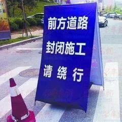 10月16日精表路全段封路,行人车辆请绕行!