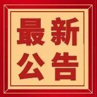 秦州区机动车城市道路临时停车和社会停车场停放服务收费标准公告