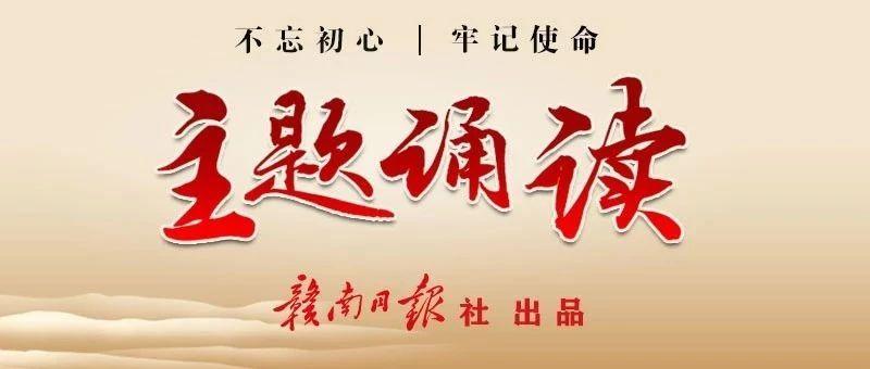 主题诵读|赖舒慧:坚定文化自信,推动社会主义文化繁荣兴盛