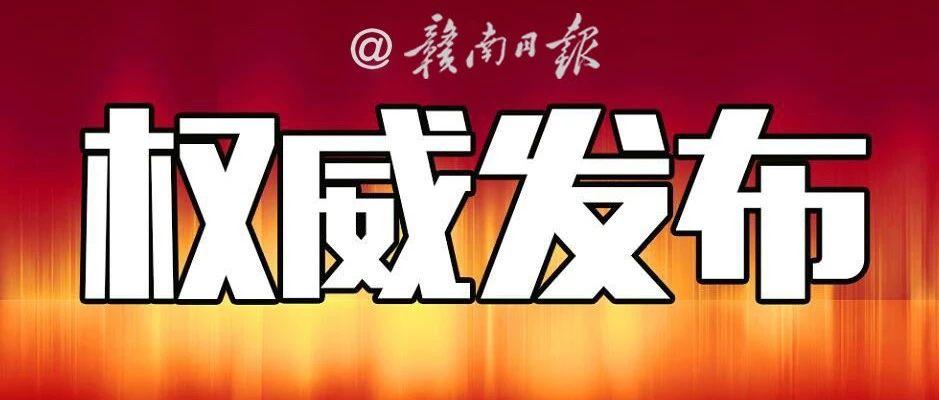 快讯!大余、金沙平台、崇义入选第六届江西省文明城市拟表彰名单!