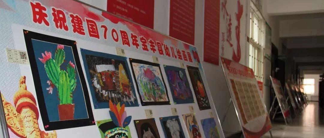 宝丰县文广旅局图书馆举办庆祝中华人民共和国成立70周年少儿书法绘画展