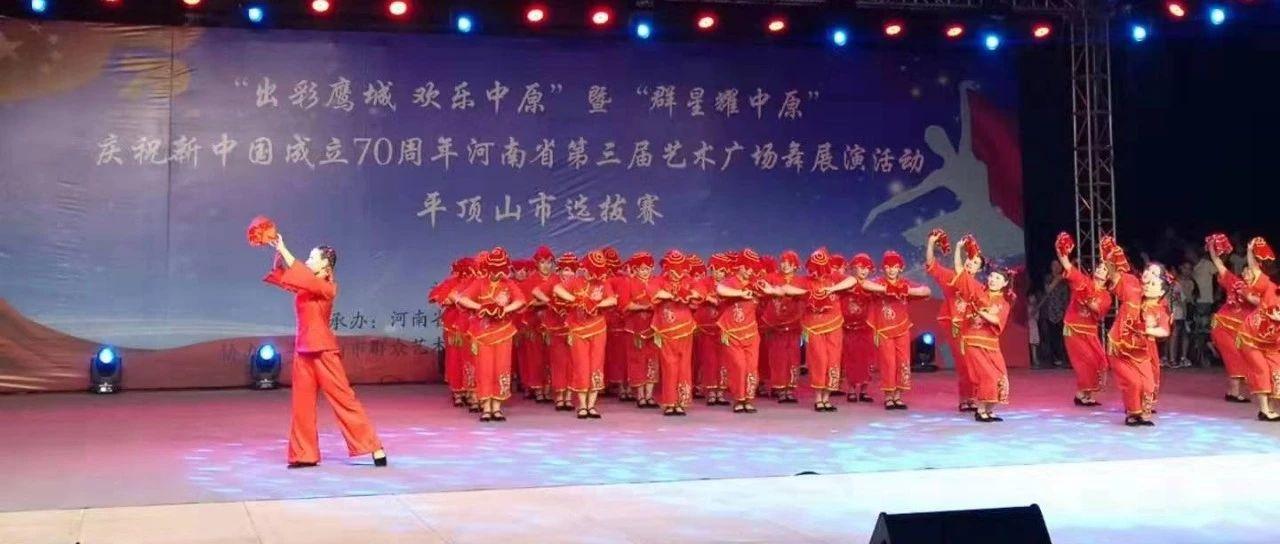 【关注】我县选送作品在河南省第三届艺术广场舞展演活动平顶山市选拔赛中成功晋级