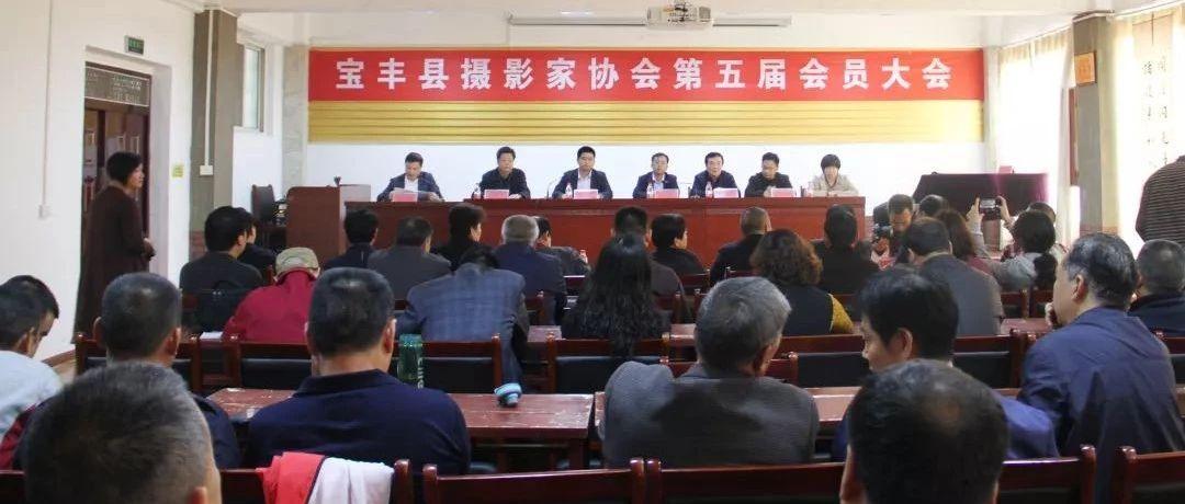 【动态】宝丰县摄影家协会第五届会员大会成功召开