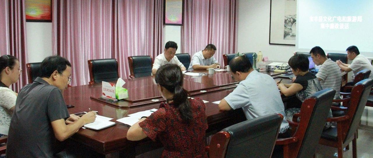 【动态】宝丰县文化广电和旅游局组织召开集体廉政谈话会议