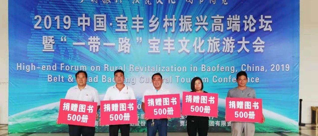 【文化扶贫】中国·鸿运国际官网欢迎您第三届图书博览会向贫困村赠送图书仪式举行