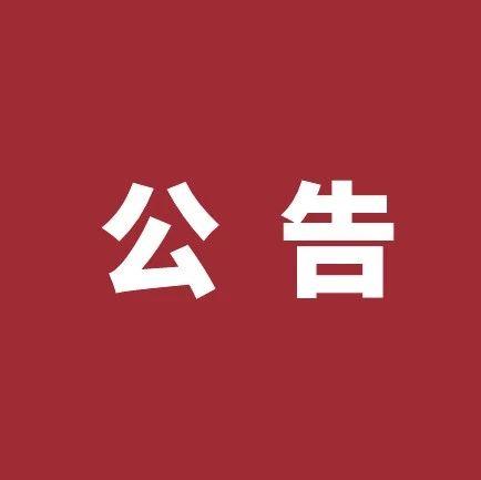 """如东县车管所业务办理环境整治通告!""""黄�!薄昂谥薪椤�......"""
