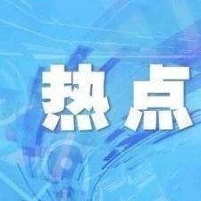 保定市�o委�O委通��3起�`反中央八��定精神典型���}