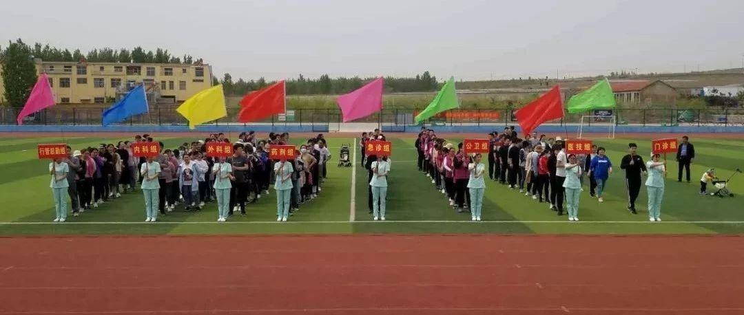 沂水二院职工趣味运动会:展身手扬士气聚合力
