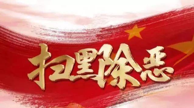 黔江区纪委监委:欢迎举报扫黑除恶专项斗争中有关公职人员问题线索