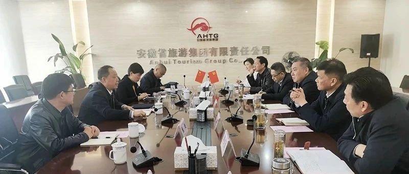 县委副书记、县长段贤柱到安徽省旅游集团公司对接水门塘文旅游开发项目