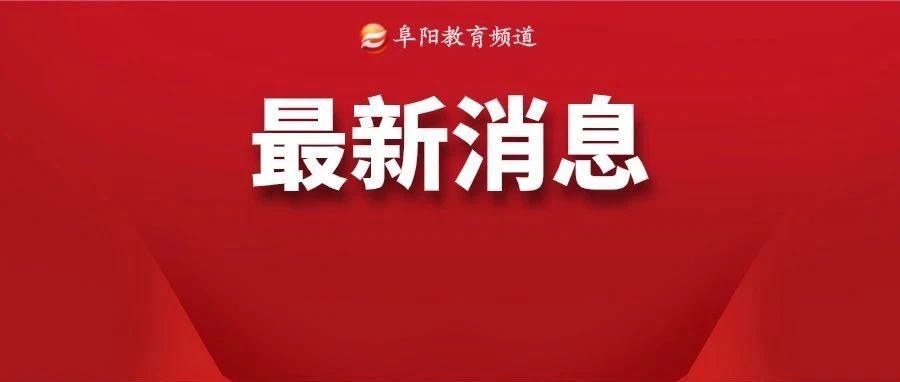 阜阳市教育局刚刚通知!这些学生可提前开学!