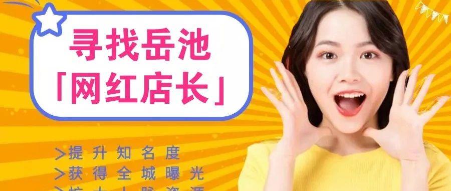 寻找岳池「网红店长」,100000元宣传费等你来瓜分!