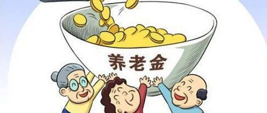 企业职工养老金增长31.7倍,江西建成多层次社会保障体系!