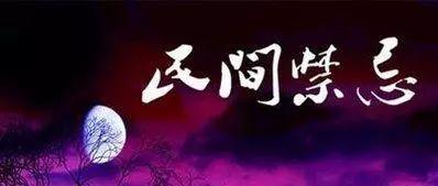 金沙平台传统文化之民间传统禁忌(三)