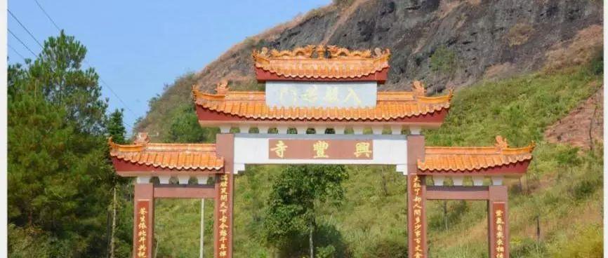 小溪乡兴丰寺