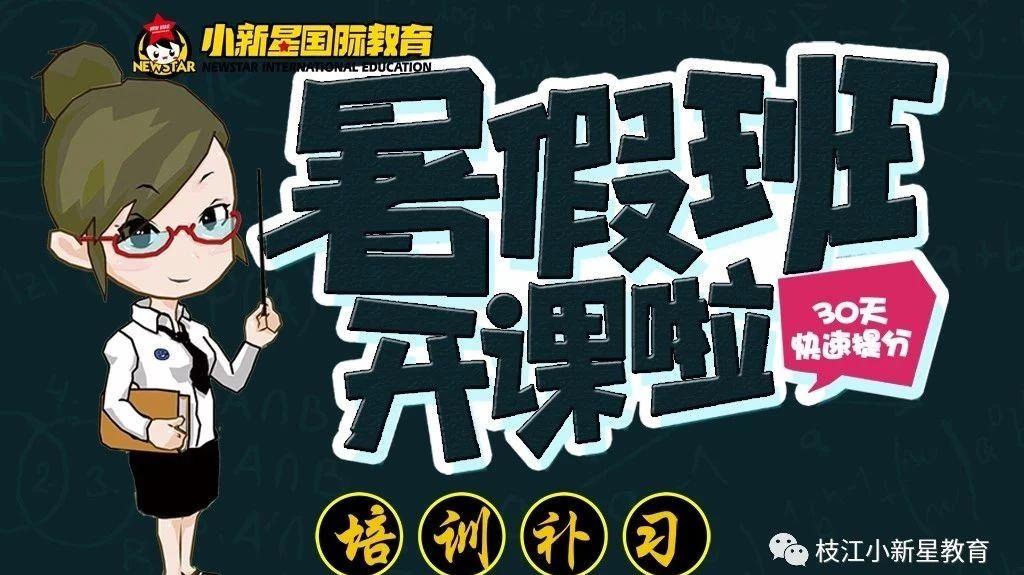 澳门太阳城娱乐小新星暑期开课倒计时,报名火热进行中...