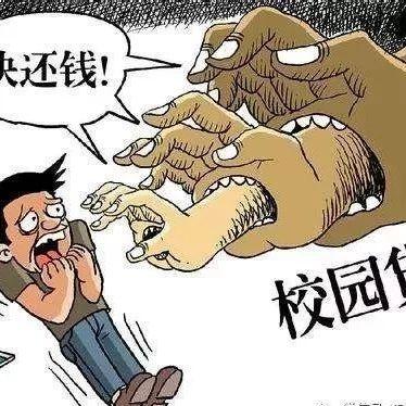 """迎庆五号丨反诈预警!撕开""""套路贷""""的面具!!"""