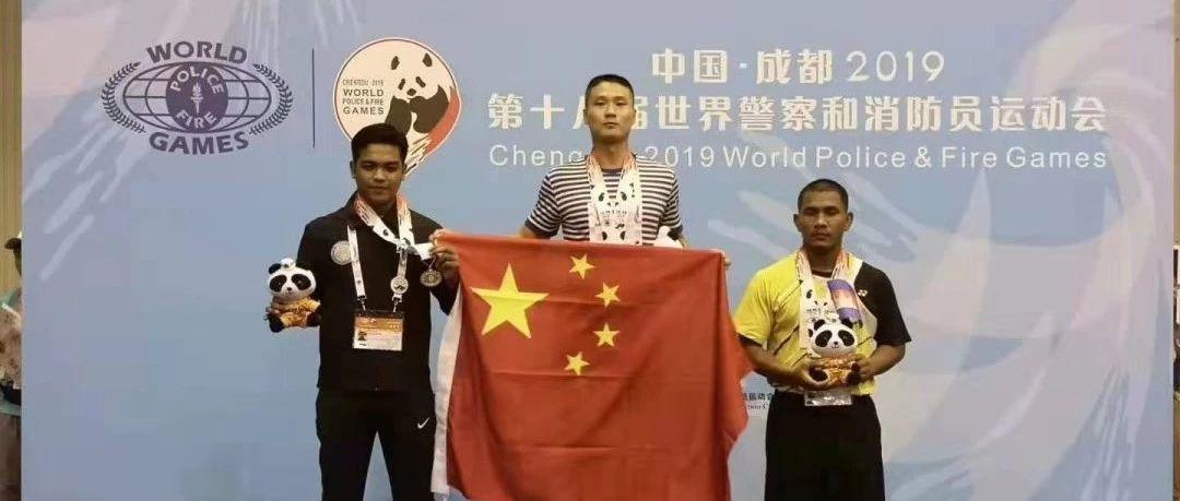 隆昌90后张警官,在2019第十八届世警会夺金牌一枚,铜牌一枚!