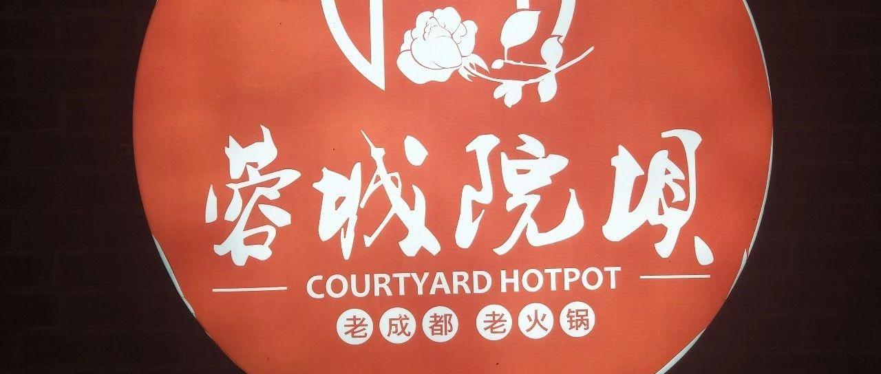 1元锅底,全场菜品8.8折,这样的火锅福利只给隆昌的你!