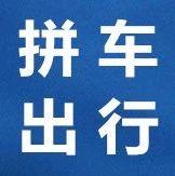 五・一拼�不再愁!隆昌人的拼�平�_,太方便了!