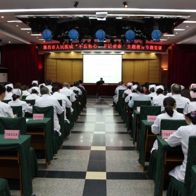 赢得200多人掌声如潮!隆昌这家医院的这堂课到底讲了什么?