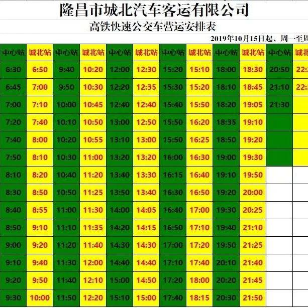 隆昌快速公交最新班次表,别再错过班次咯~!