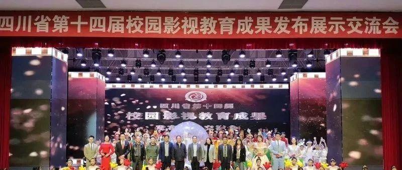 """重量级!隆昌这些学校问鼎省校园影视""""奥斯卡"""",看看是哪些?"""